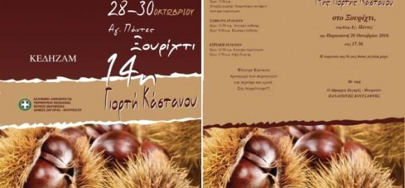 Αναβολή έναρξης 14η Γιορτής Κάστανου στο Ξουρίχτι, 29-30 Οκτωβρίου