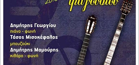 Βραδιά έντεχνου & λαϊκού τραγουδιού, Μούρεσι, θέση Τσούκα