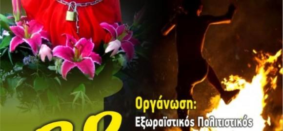 Αναβίωση του εθίμου του Κλήδονα - Θέατρο Αρίων