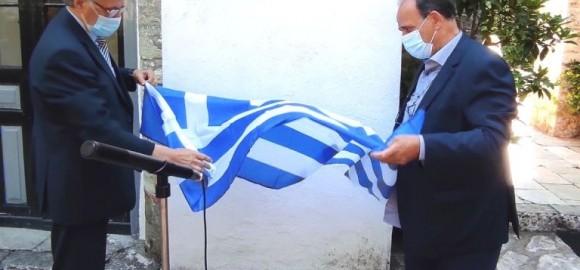 Ο Δήμος Ζαγοράς - Μουρεσίου τίμησε τους πεσόντες Ιερολοχίτες