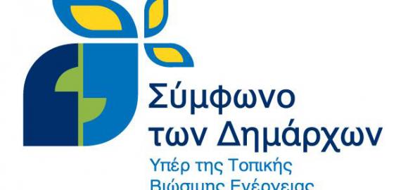 Ολοκλήρωση υποβολής του Σχεδίου Δράσης Αειφόρου Ενέργειας (ΣΔΑΕ)