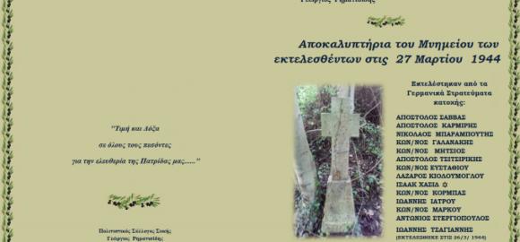 Πρόσκληση στα αποκαλυπτήρια του μνημείου των εκτελεσθέντων στις 27 Μαρτίου 1944, στην Τ. Κ. Συκής